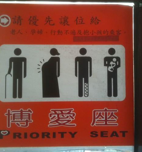 博愛座請優先讓座給孕婦老人小孩及行動不便者,馬英九郝龍斌讓台北市沉淪了好久,馬馬虎虎唬唬的行政首長