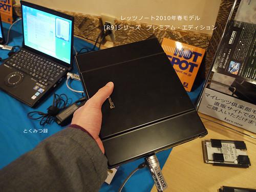 Let'snote(レッツノート)2010年春モデル「R9」シリーズ