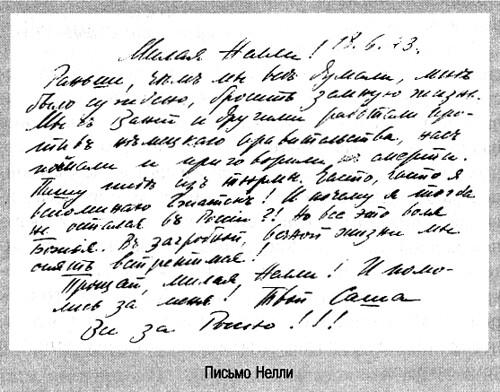 Письмо Нелли