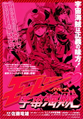 100326(1) - 輕小說『ミニスカ宇宙海賊』的2011年TVA動畫版確定改名。NDS電玩新作『LOVEPLUS+』三大女主角的嶄新造型堂堂揭曉