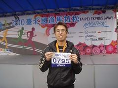 國道馬拉松 (42K) : 4 小時 06 分