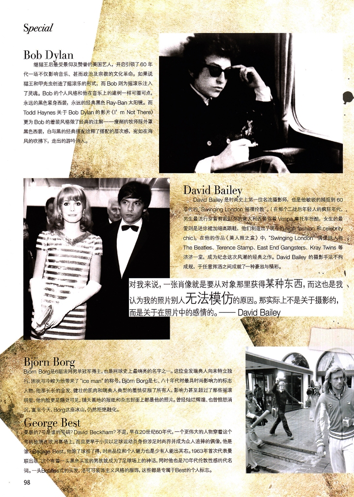 L'OFFICIEL HOMMES CHINA 40 MOST STYLISH ICONS OF PAST CENTURY 7