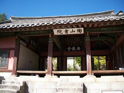 Dosan Seowan -- main lecture hall
