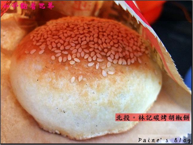 北投林記胡椒餅