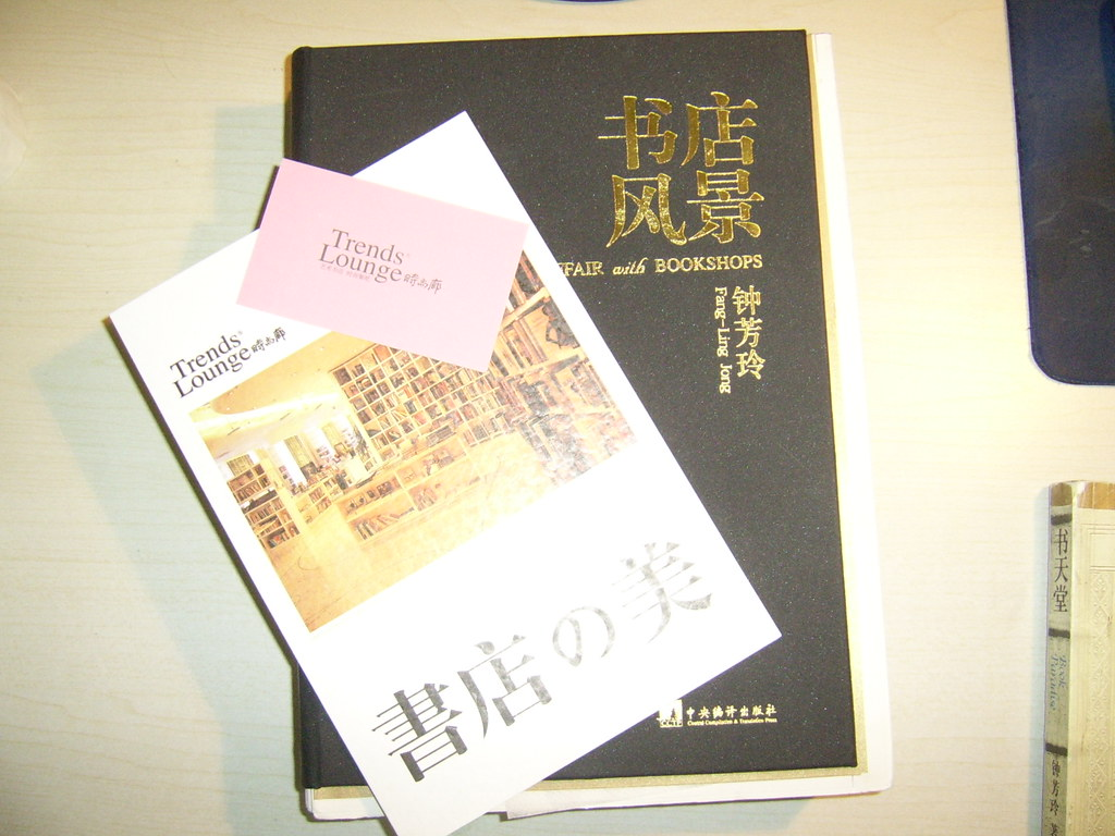 2008版精装《书店风景》毛边本