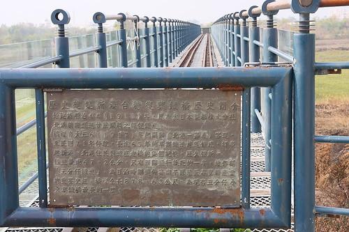 頂菜園復興鐵橋0010