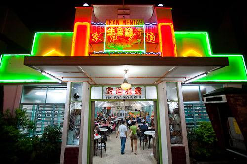 Exterior of Sek Yuen, Kuala Lumpur, Malaysia