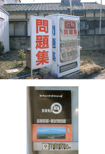 19 考試書籍販賣機 (by yukiruyu)