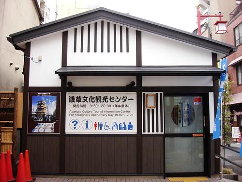 2010-02-18 東京之旅第四天 037