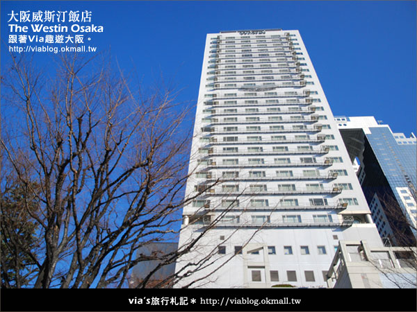 【via關西冬遊記】大阪住宿推薦~The Westin Osake大阪威斯汀飯店2