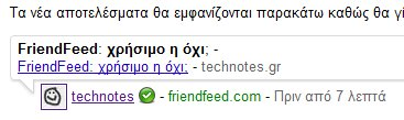FriendFeed and google