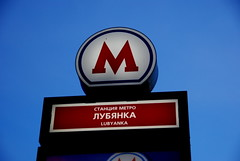 Lubyanka Metro Sign