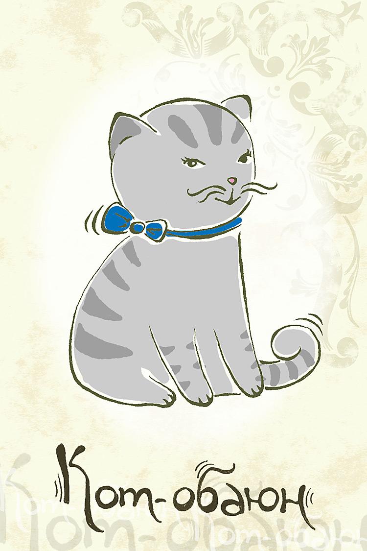 кот-обнимун