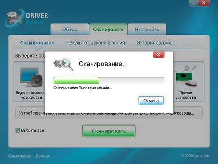 Driver Updater - легкое обновление драйверов