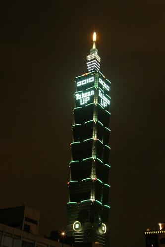 02.綠色的台北101