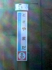 土佐山田駅/Tosa-Yamada Station