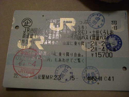 四国フリーきっぷ/Shikoku Free Ticket