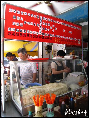 哈瑪星汕頭麵