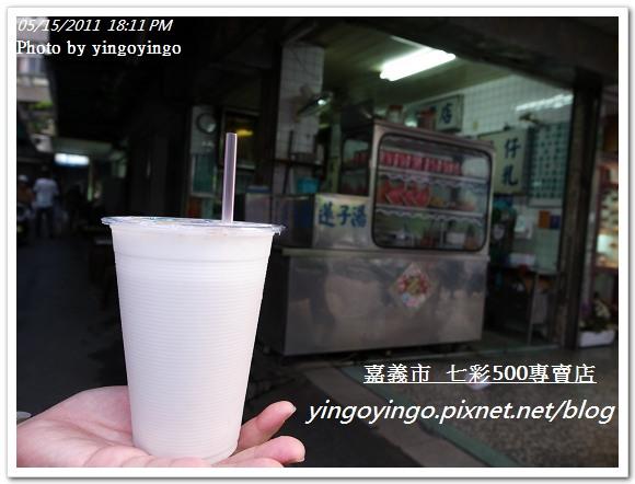 嘉義市_七彩500專賣店20110515_R0019605
