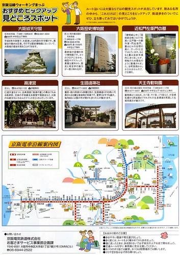 京阪沿線案內圖014
