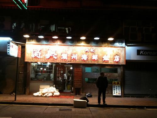 Sheung Hing Restaurant