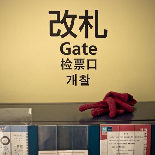 Gate in Four Languges plus Lost Gloves