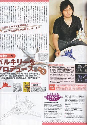 animage - 2009年10月 vol.376 - 中村悠一