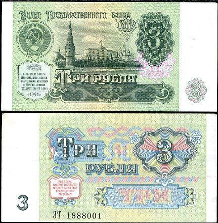 Rusko - RUSSIA 3 RUBLES 1991 P238