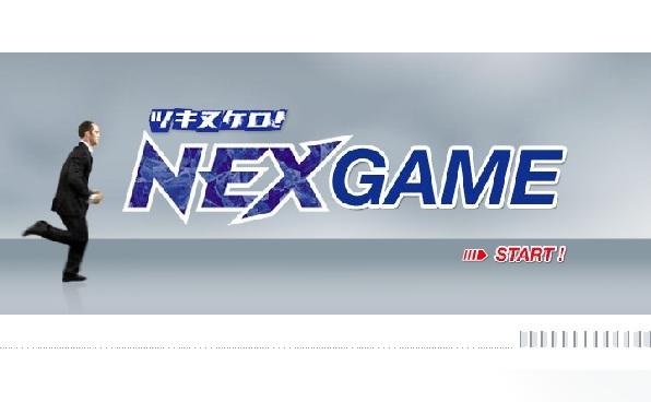 Nexgame