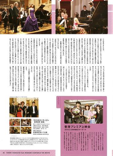 日本映画magazine vol13-p35