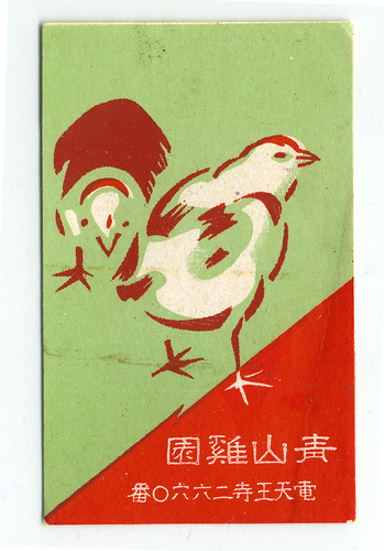 Vintage Japanese matchbox label, c1920s-1930s