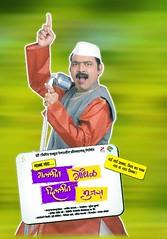 Gallit Gondhal Dillit Mujra poster