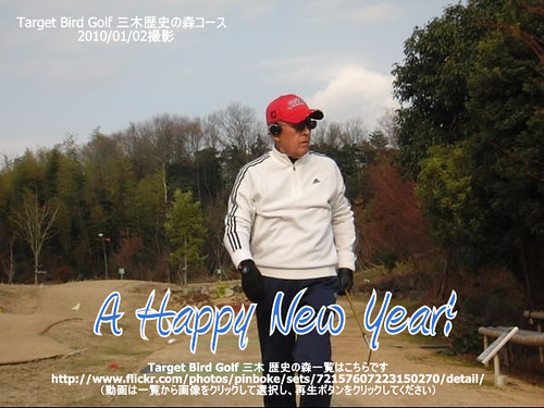 A Happy New Year-Target Bird Golf 三木 歴史の森コース 2010/01/02-CIMG2477-2