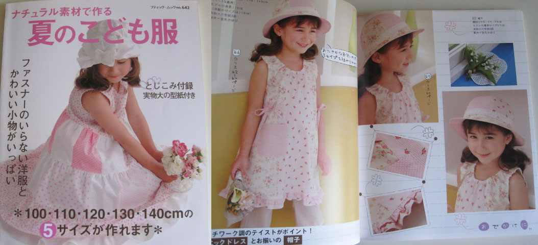 SummerClothing_JapaneseBook