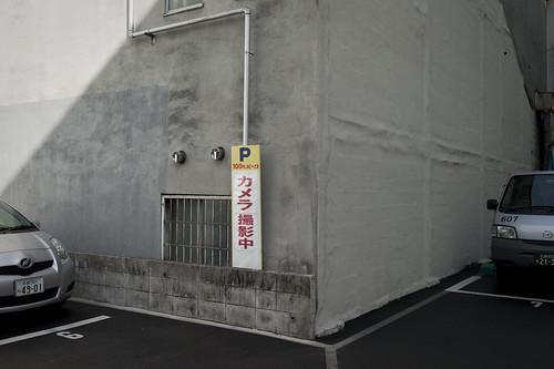 広島市中区袋町