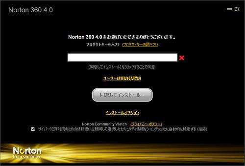 ノートン360 v4.0 4
