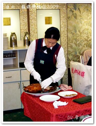 唐妮可☆吃喝玩樂過生活 拍攝的 20091212_龍都烤鴨_20。
