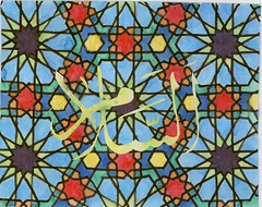 As Salam, Peaceful Sanctuary
