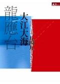 龍應台~大江大海