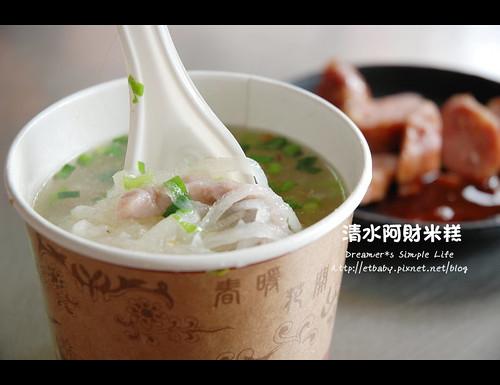 肉羹湯/30元