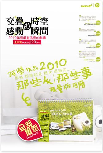 《阿學作品 | 限量版月曆2010》