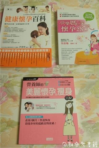 090910 s02孕期書籍