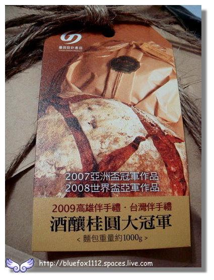 100323帕莎蒂娜-酒釀桂圓麵包07