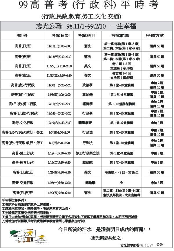 99高普考平時測驗(行政科)
