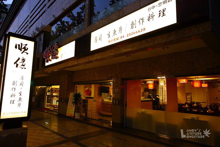 9811-順億鮪魚專賣店_001.jpg