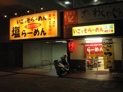 いごっそ(つけ麺)@大和高田市-01