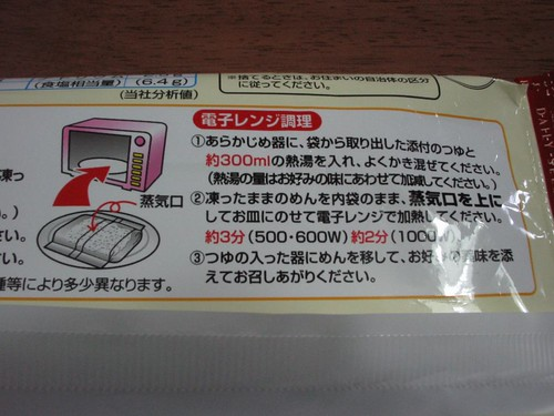イオン製99円ラーメン-02