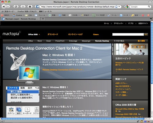 RemoteDesktopConnectionClientMac1
