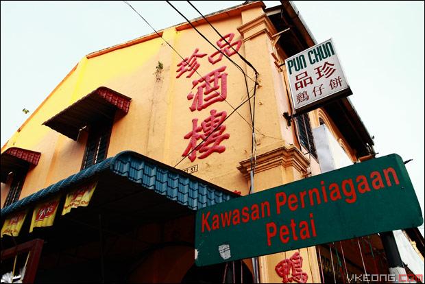 pun-chun-restaurant-bidor