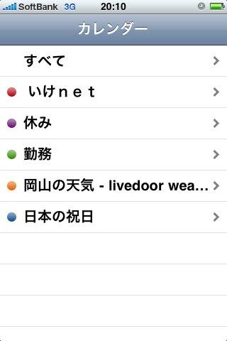iPhone カレンダー #1